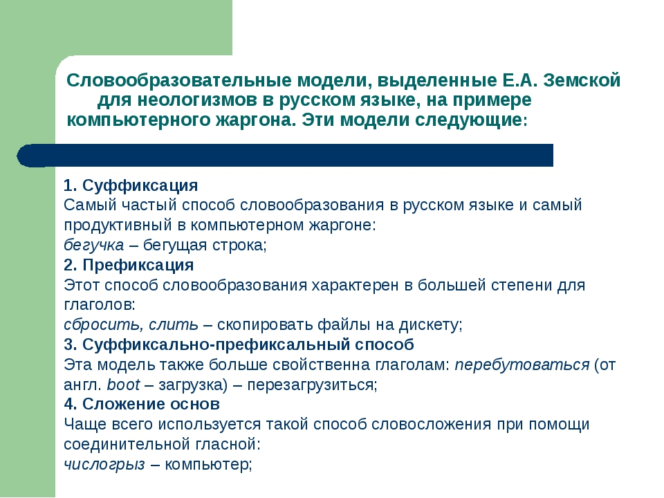 Словообразовательные модели, выделенные Е.А. Земской для неологизмов в русско...