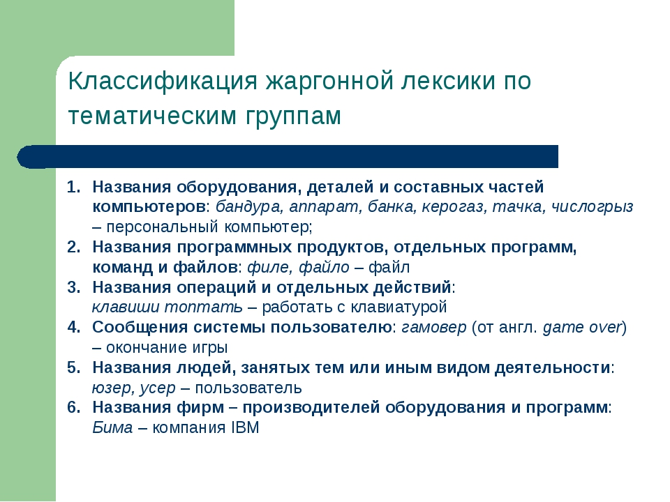 Классификация жаргонной лексики по тематическим группам Названия оборудования...