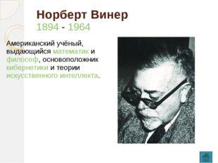 Геро́н Александри́йский греческийматематикимеханик. Время жизни отнесено к