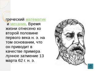 Андрей Петрович Ершов 19 апреля1931—8 декабря1988 советский учёный, один и