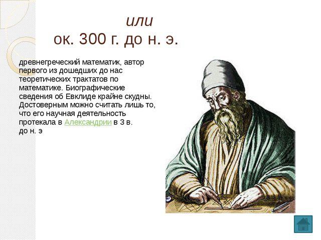 Сергей Алексеевич Лебедев 1902—1974 основоположниквычислительной техники...