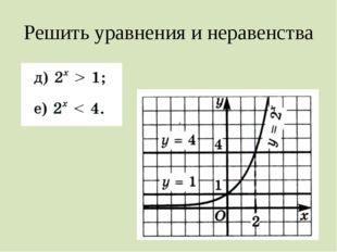 Решить уравнения и неравенства