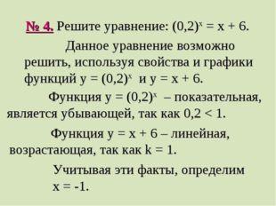 № 4. Решите уравнение: (0,2)x = x + 6. Данное уравнение возможно решить, испо