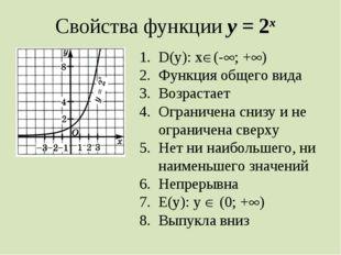 Свойства функции у = 2х D(у): х(-; +) Функция общего вида Возрастает Огран