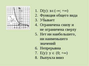 D(у): х(-; +) Функция общего вида Убывает Ограничена снизу и не ограничена
