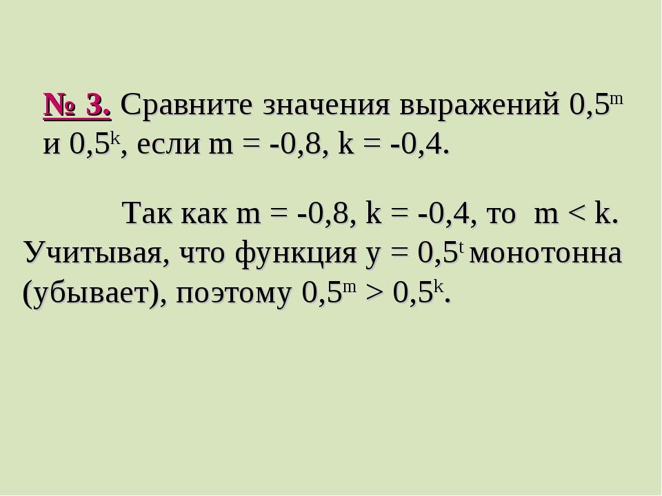 № 3. Сравните значения выражений 0,5m и 0,5k, если m = -0,8, k = -0,4. Так ка...