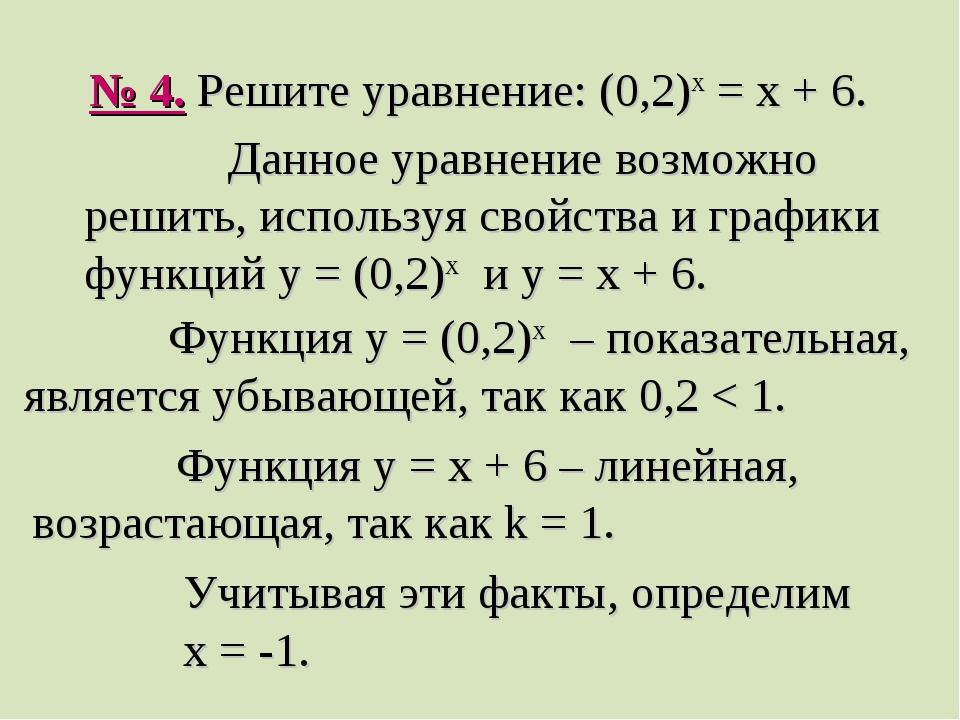 № 4. Решите уравнение: (0,2)x = x + 6. Данное уравнение возможно решить, испо...