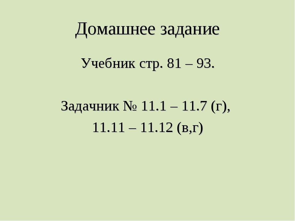 Домашнее задание Учебник стр. 81 – 93. Задачник № 11.1 – 11.7 (г), 11.11 – 11...