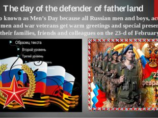 The day of the defender of fatherland It is also known as Men's Day because a