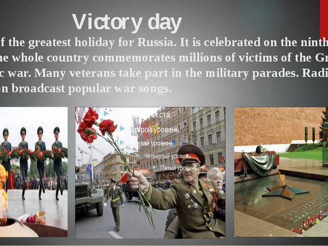 Victory day is one of the greatest holiday for Russia. It is celebrated on t...