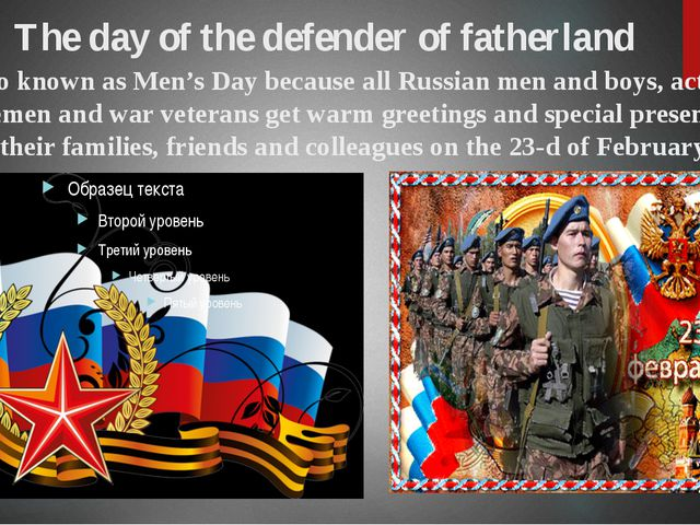 The day of the defender of fatherland It is also known as Men's Day because a...