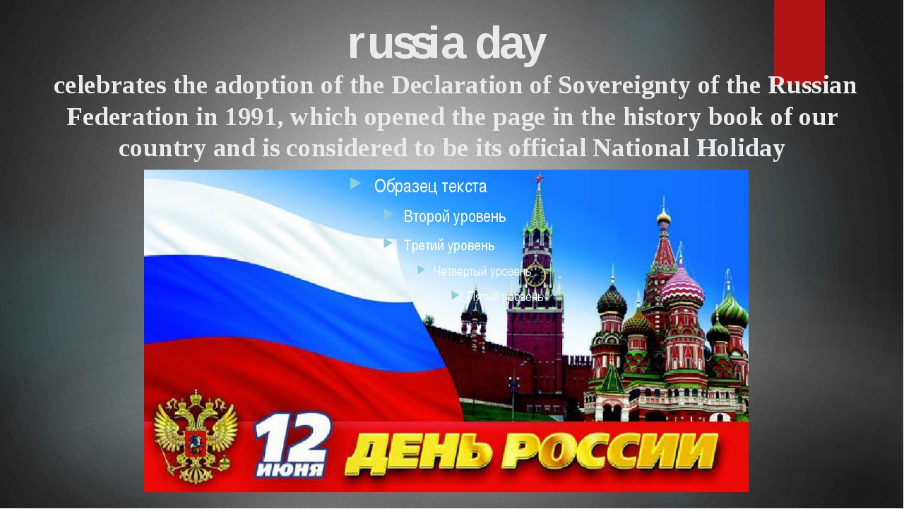 russia day celebrates the adoption of the Declaration of Sovereignty of the R...