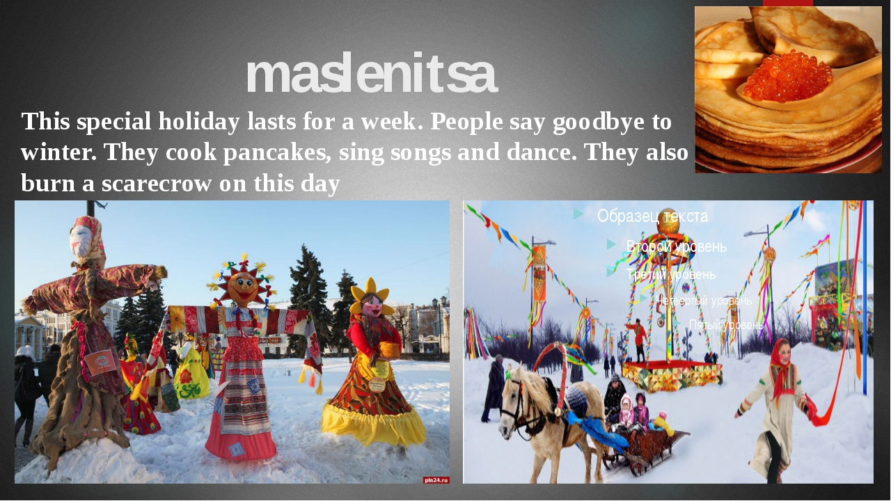 maslenitsa This special holiday lasts for a week. People say goodbye to wint...