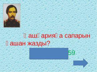 Ахмет Байтұрсыновтың әкесі, анасы, жұбайы, балаларының аттары Әкесі:Байтұрсы
