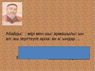 Ыбырай Алтынсарин қай жерде дүниеге келген  2 қараша 1841 ж Қостанай облысы