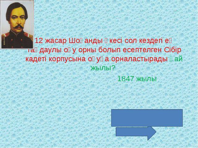 Қай жылы полковникМ.М Хоментовскийбасқарған әскери-ғылыми Ыстықкөл экспеди...