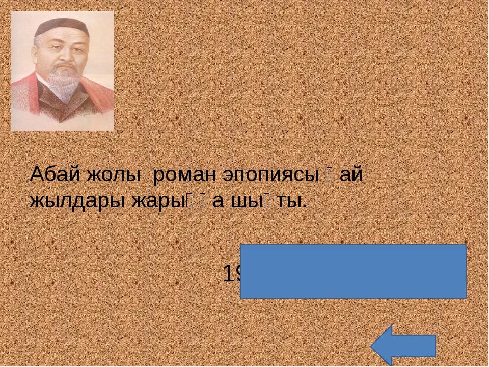 Жамбыл атамыздың шыққан тегі... Ұлы жүзШапыраштытайпасының ішіндегі Екей р...