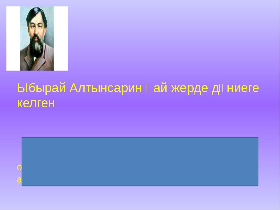 Ыбырай Алтынсариннің шын аты - ... Ибраһим