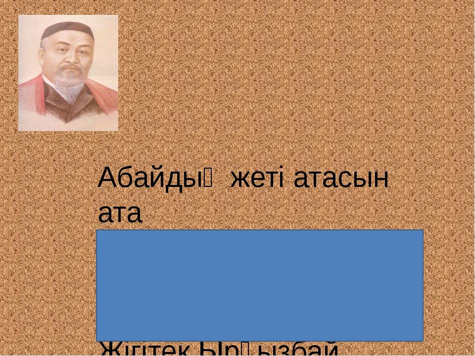 Жамбыл Жабаевтың соғысқа аттанған баласының аты кім? Алғадай