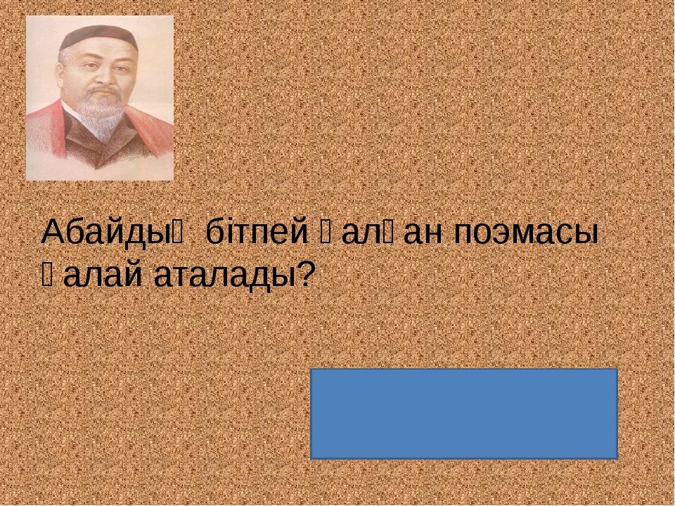 Абайдың талантты шәкірттері  Шәкәрім, Көкбай, Ақылбай, Кәкітай және Мағауия