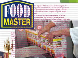 «ФудМастер» Компаниясының тарихы 1995жылы жас кәсіпкерлердің сүт өндіру шар