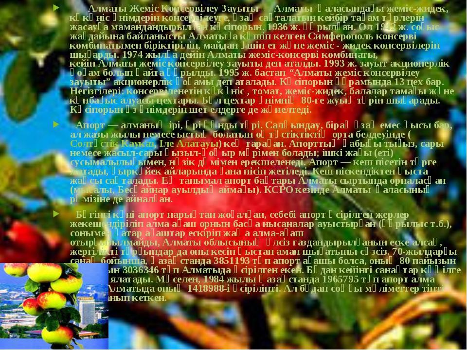 Алматы Жеміс Консервілеу Зауыты—Алматықаласындағы жеміс-жидек, көкөніс ө...