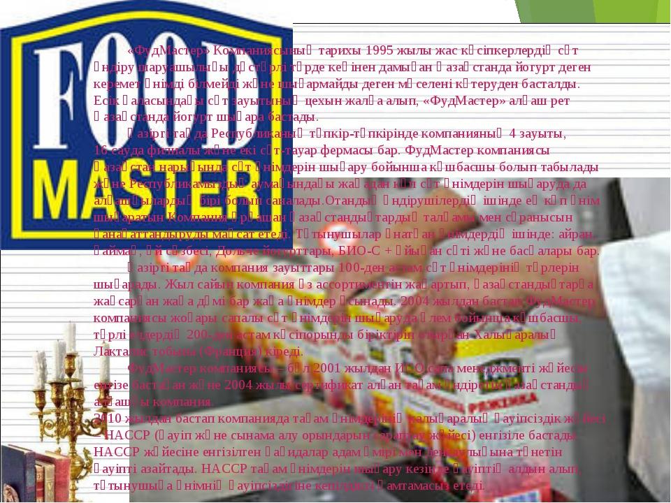 «ФудМастер» Компаниясының тарихы 1995жылы жас кәсіпкерлердің сүт өндіру шар...