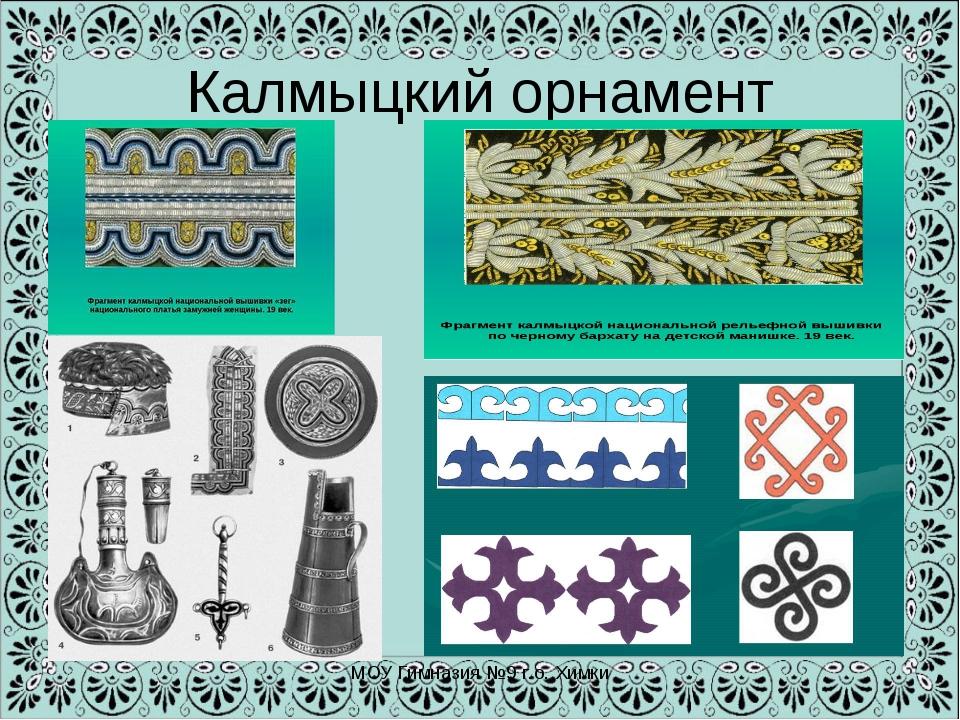 Рисунки калмыцкого орнамента