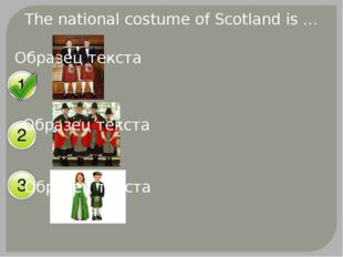 The national costume of Scotland is …