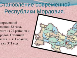 Становление современной Республики Мордовия. Современной Мордовии 82 года, со