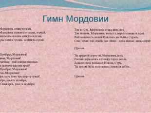 Гимн Мордовии Тон ютыть, Мордовия, стака кить-янт, Тон молить, Мордовия, вит
