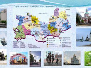 Туристический потенциал Мордовии богат и разнообразен
