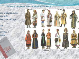 Культура, традиции, быт – мордовского народа. Должны быть обязательно, Кроме