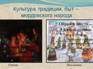 Культура, традиции, быт – мордовского народа Святки Масленица