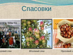 Спасовки Яблочный спас Медовый спас Ореховый спас