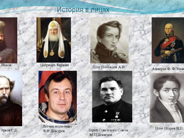История в лицах Патриарх Никон Адмирал Ф. Ф.Ушаков Поэт Полежаев А.И. Патриар...