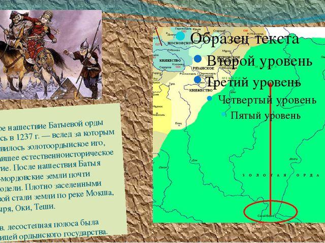 Крупное нашествие Батыевой орды началось в 1237 г. — вслед за которым установ...