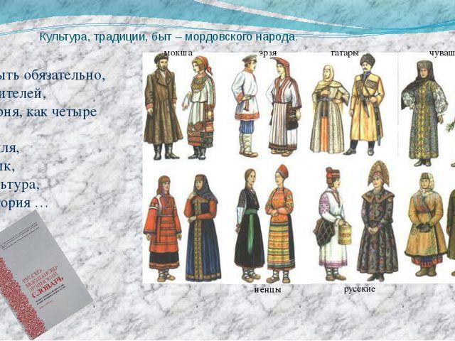 Культура, традиции, быт – мордовского народа. Должны быть обязательно, Кроме...