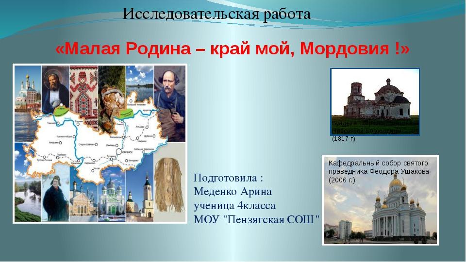 «Малая Родина – край мой, Мордовия !» Исследовательская работа Булдыга.Церко...