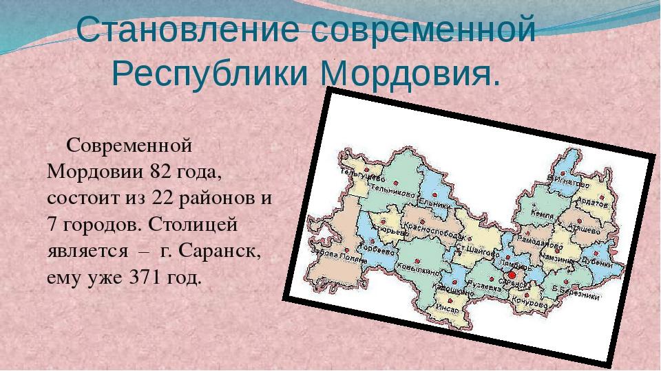 Становление современной Республики Мордовия. Современной Мордовии 82 года, со...