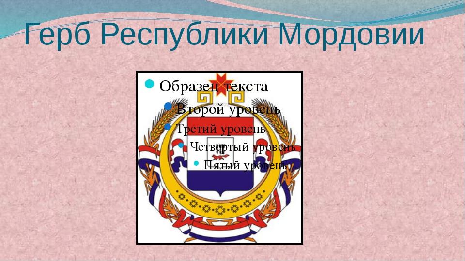 Герб Республики Мордовии