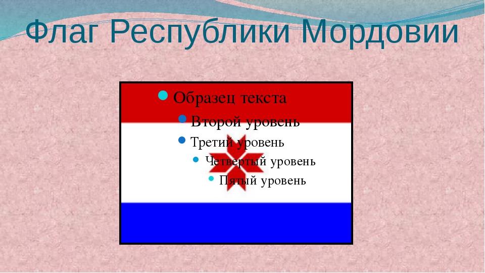 Флаг Республики Мордовии