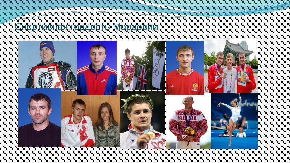 Спортивная гордость Мордовии