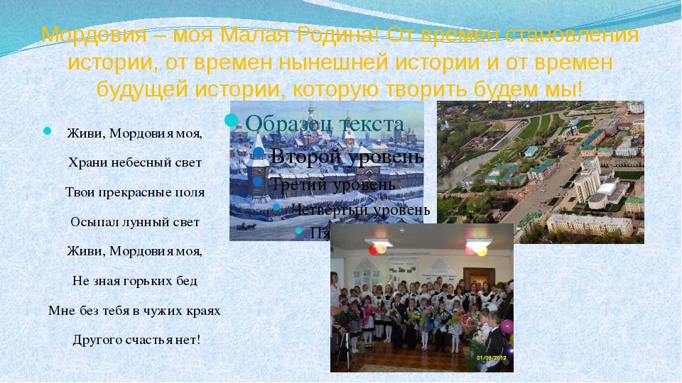 Мордовия – моя Малая Родина! От времен становления истории, от времен нынешне...