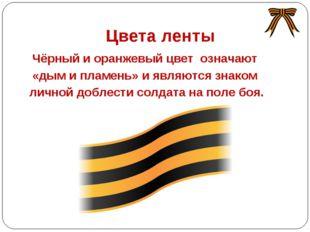 Цвета ленты Чёрный и оранжевый цвет означают «дым и пламень» и являются знако