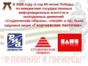 В 2005 году, в год 60-летия Победы, по инициативе государственных информацио