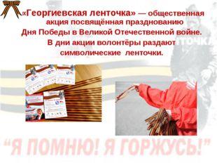 «Георгиевская ленточка»— общественная акция посвящённая празднованию Дня Поб