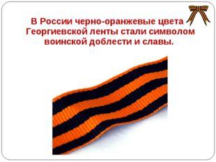 В России черно-оранжевые цвета Георгиевской ленты стали символом воинской доб