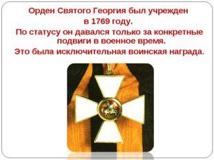 Орден Святого Георгия был учрежден в 1769 году. По статусу он давался только