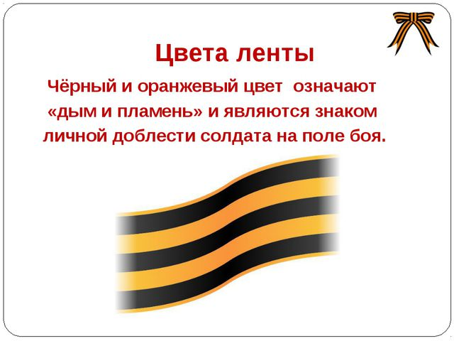 Цвета ленты Чёрный и оранжевый цвет означают «дым и пламень» и являются знако...